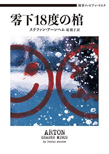 刑事ファビアン・リスク 零下18度の棺 (ハーパーBOOKS)