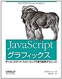 JavaScriptグラフィックス ―ゲーム・スマートフォン・ウェブで使う最新テクニック
