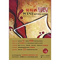 Wine shopping guide(Chinese Edition)