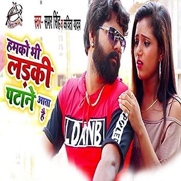 Hamko Bhi Ladki Patane Ata Hai - Single