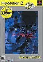 真・女神転生III ~NOCTURNE PlayStation 2 the Best
