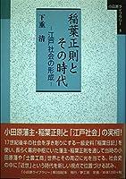 稲葉正則とその時代―江戸社会の形成 (小田原ライブラリー (6))