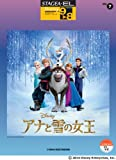 STAGEA・EL ディズニー 9~8級 Vol.7 アナと雪の女王