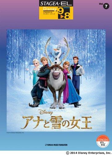 ヤマハミュージックメディアSTAGEA・EL『ディズニーサポート付Vol.1初級アナと雪の女王』