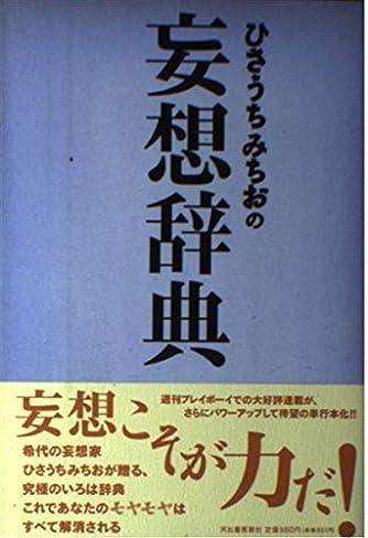 ひさうちみちおの妄想辞典