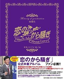 恋のから騒ぎ 卒業メモリアル'09-10 16期生【通常版】 (日テレbooks)