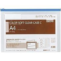 コクヨ カラーソフトクリヤーケースC S型軟質A4青×20