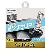 カーメイト 車用 HID 純正交換球 GIGA スーパークリア D2R D2S 5000K 3100lm 車検対応 3年間保証 日本製 GHB250