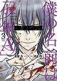 僕の名前は「少年A」(3) (ガンガンコミックスONLINE)