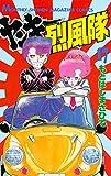 ヤンキー烈風隊(17) (月刊少年マガジンコミックス)