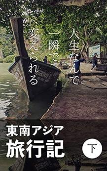 [世界遺産ハンター]の東南アジア旅行記 下巻: 人生なんて一瞬で変えられる (世界遺産ハンター出版)
