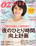OZ plus (オズプラス) 2013年 11月号 [雑誌]