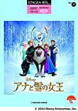 STAGEA・EL ディズニー サポート付 Vol.1 初級 アナと雪の女王