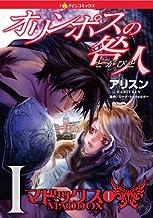 表紙: オリンポスの咎人Ⅰ マドックス 1 (ハーレクインコミックス) | アリスン