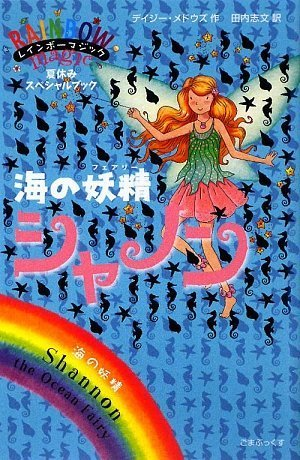 レインボーマジックの夏のスペシャル版「海の妖精シャノン」