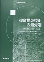 複合構造技術の最先端―その方法と土木分野への適用 (複合構造シリーズ (03))