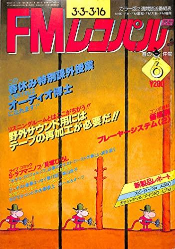 FMレコパル 西版 1980年3月3日号 NO.6 デイブ・グルーシン セフゲイ・ラフマニノフ ホール&オーツ