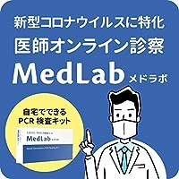 医師によるオンライン診察付 PCR検査 MedLab(メドラボ)【8カ国で使える英字PCR陰性証明書発行可】