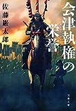 会津執権の栄誉 (文春文庫)