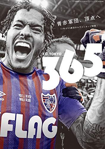 エル・ゴラッソ 総集編 2020 FC東京365 (エルゴラッソ)