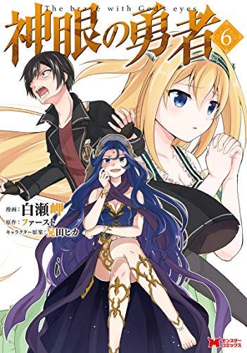神眼の勇者(6) (モンスターコミックス)
