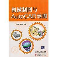 机械制图与AutoCAD绘图(21世纪高职高专规划教材·机电系列)