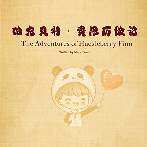 哈克贝利:费恩历险记 - 頑童流浪記 [The Adventures of Huckleberry Finn] cover art