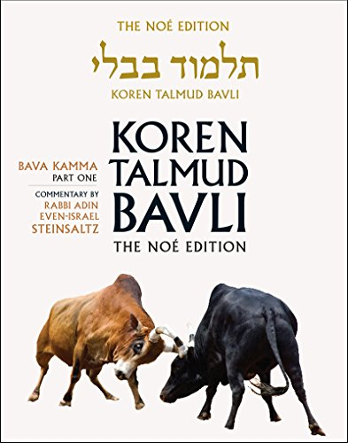 Koren Talmud Bavli, Noé Edition, Vol 23: Bava Kamma Part 1, Hebrew/English, Large, Color (Koren Talmud Bavli the Noé Edition) (Hebrew and English Edition)