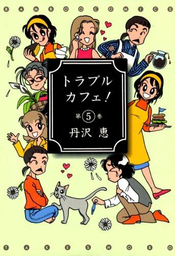 トラブルカフェ! (5) (バンブーコミックス 4コマセレクション)
