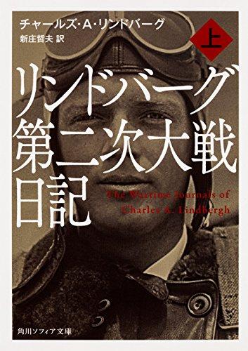 リンドバーグ第二次大戦日記 (上) (角川ソフィア文庫)の詳細を見る
