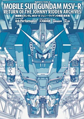 機動戦士ガンダムMSV‐Rジョニー・ライデンの帰還 設定集 (角川コミックス・エース)の詳細を見る