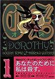 OZ―DOROTHY (1) (Seed!comics)