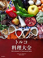 トルコ料理大全: 家庭料理、宮廷料理の調理技術から食材、食文化まで。本場のレシピ100