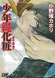 少年縄化粧 (ジュネットコミックス  ジュネットプレミアム 2)