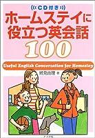 ホームステイに役立つ英会話100
