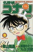名探偵コナン 特別編 (9) (てんとう虫コミックス)