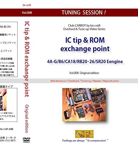 Vol.008「ICチップ&ROM交換ポイント」 [DVD]