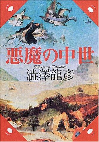 悪魔の中世 (河出文庫)