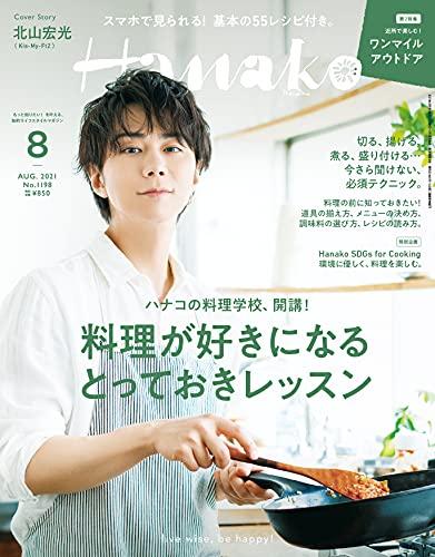 Hanako(ハナコ) 2021年 8月号 [料理が好きになるとっておきレッスン。表紙:北山宏光(Kis-My-Ft2)]
