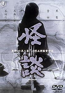 怪談 (1965年)