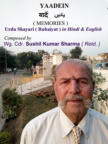 YAADEIN यादें یادیں ( MEMORIES ): Urdu Shayari ( Rubaiyat ) [Poetry ] in Hindi & English - Book 26 (Urdu Shayari [ Poetry ]) (English Edition)