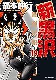 新黒沢 最強伝説 (19) (ビッグコミックス)