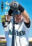 イチロー実録 2001-2019 (文春e-book)