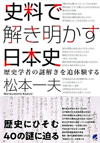 史料で解き明かす日本史:歴史学者の謎解きを追体験する