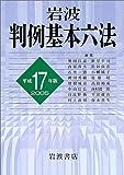 岩波判例基本六法〈平成17(2005)年版〉