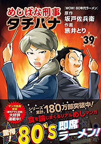 めしばな刑事タチバナ 39 (トクマコミックス)