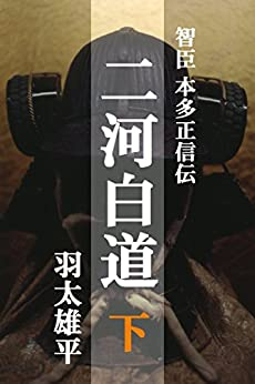 [羽太雄平]の二河白道 下巻