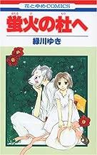 Best hotarubi no mori manga Reviews