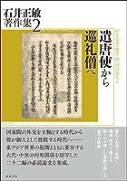 遣唐使から巡礼僧へ (石井正敏著作集 2)