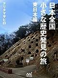 日本全国小さな歴史発見の旅 東日本編